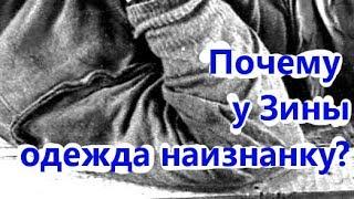 ⛺ Дятловцы. Странности трупа Зины Колмогоровой