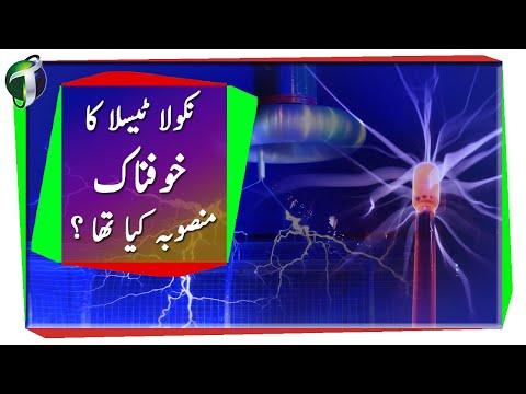 Nikola Tesla Coil Mystery Urdu Hindi