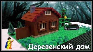 Lego Самоделка - Деревенский дом (Строим дом из Лего)