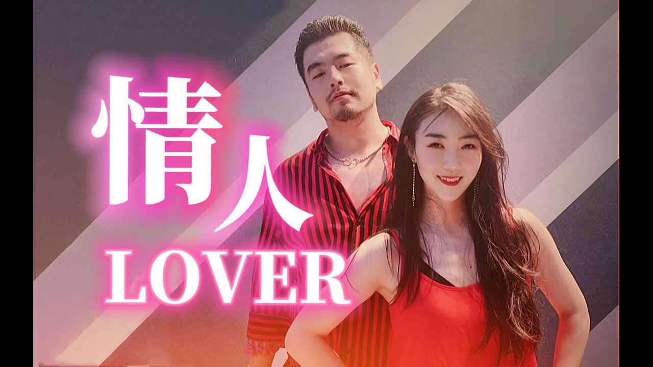 "【ProducePandas】""LOVER/情人""(蔡徐坤/KUN) dance by Mr.17 & Rui 大熊貓訓練營 ProducePandas"