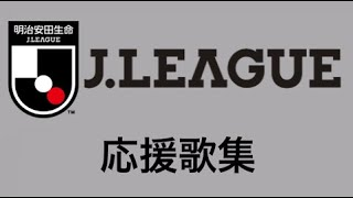 Jリーグ カッコいい曲 応援歌集 thumbnail