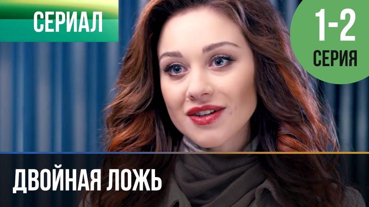 ▶️ Двойная ложь 1 и 2 серия | Сериал / 2018 / Мелодрама