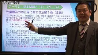 【教セミ2018年6月号】教職教養Training動画 講座3
