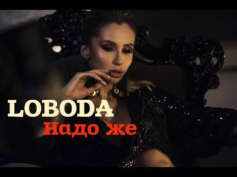 LOBODA - Надо же (fan Video Edit)