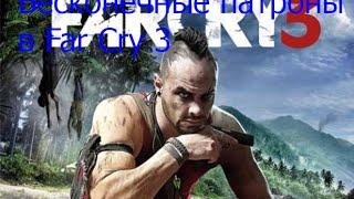 Как сделать бесконечные патроны в Far Cry 3