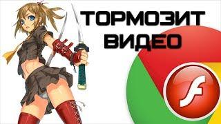 Тормозит видео онлайн в Google Chrome | Complandia(, 2014-06-18T09:25:21.000Z)