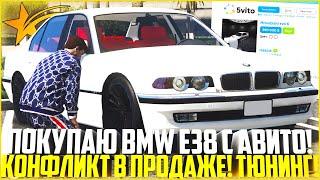 ПОКУПАЮ BMW E38 С АВИТО НА ГТА 5 РП! КОНФЛИКТ С ПРОДАВЦОМ! ПОЛНЫЙ ТЮНИНГ! - GTA 5 RP | Strawberry