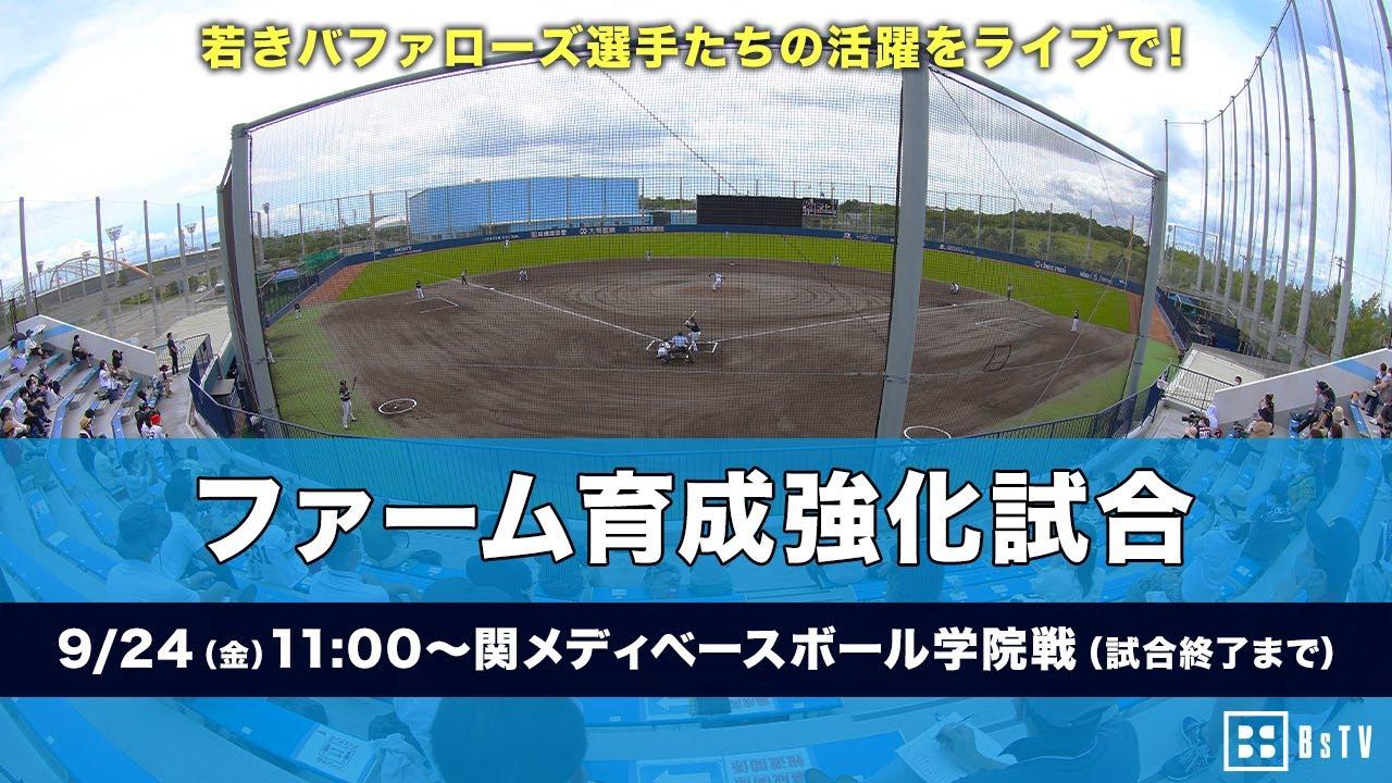 Download 【生配信】9月24日ファーム育成試合(オリックス vs. 関メディベースボール学院)