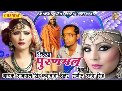 Kissa Puranmal Vol 1    किस्सा पूरनमल    Rajpal Singh Tailor    Hindi Kissa