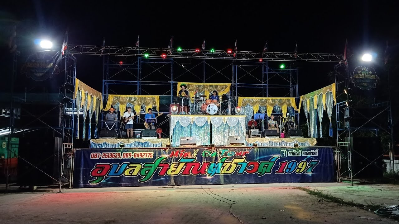 ซาวด์เช็คดนตรี วันแรก วงแพรวพราว แสงทอง อุบลสายัณต์ซาวด์มินิ11 ที่บ้านหินเหล็กไฟ อ.เลิงนกทา จ.ยโสธร