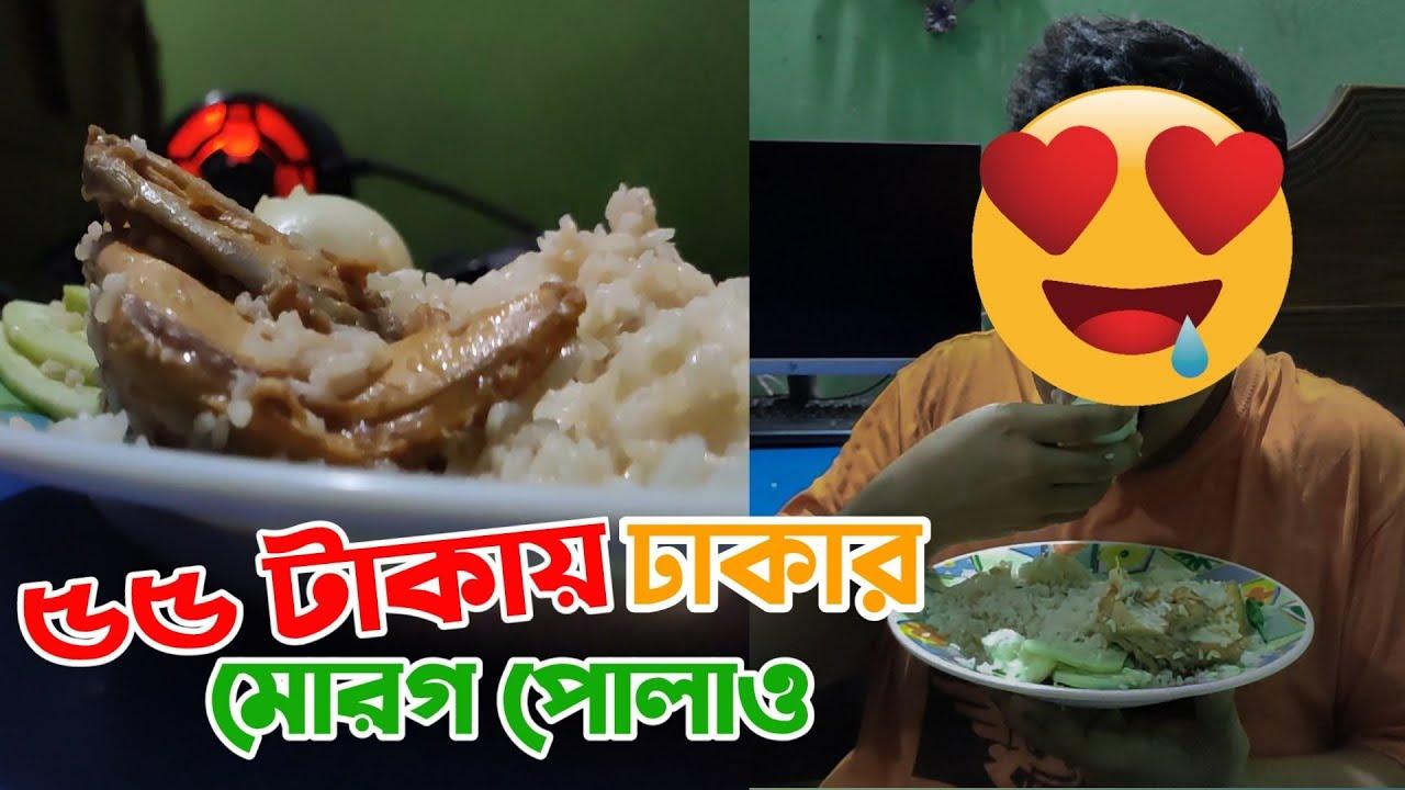 ৫৫ টাকায় ঢাকার মোরগ পোলাও । Morogh Pulao/Rice Pilaf। Moni Sikder