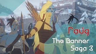 the Banner Saga 3. Гайд. Тактика и советы