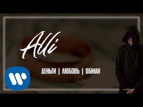ALLI - Деньги Любовь Обман | Official Audio