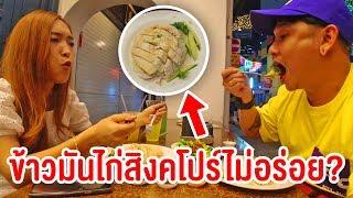 กินข้าวมันไก่สิงคโปร์ จะกินได้ไหม? | เที่ยวสิงคโปร์ครั้งแรกในชีวิต Ep.1 | DEKLEN
