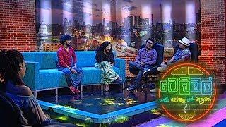 Belimal with Peshala and Denuwan | 05th October 2019 Thumbnail