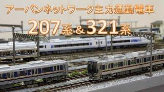 207系 321系  Nゲージ鉄道模型レイアウト走行動画
