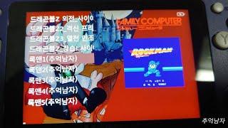 레트로 휴대용 게임기 RG351P 에뮬렉 한글판 게임 …