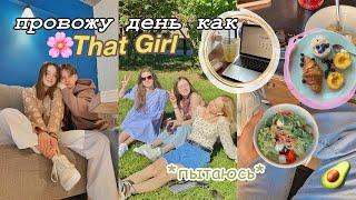 """КАК СТАТЬ ТОЙ САМОЙ """"THAT GIRL"""" // 🥑🌸  друзья, спорт , питание"""