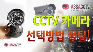 CCTV카메라 종류와 …