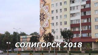 Мой родной город Солигорск Солигорску уже 60 лет