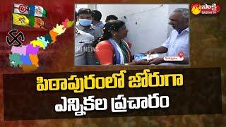AP Municipal Elections |  YCP MP Vanga Geetha Campaigning @Pithapuram | Sakshi TV