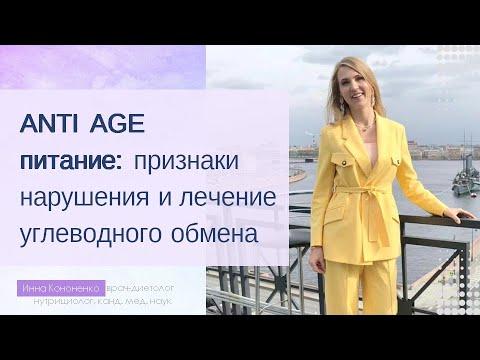 Инсулинорезистентность: как лечить. Anti Age питание. Нутрициолог Инна Кононенко. Вебинар. Часть 2