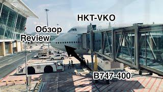 Обзор Полёта на Боинге 747-400(АК Россия) Пхукет-Москва