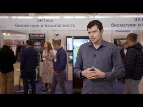 Никита Евстратенков - Региональный представитель в России и СНГ ЗКТеко биометрия и безопасность