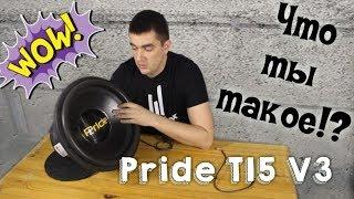 Pride T 15 V3 Огляд Що ти таке, скільки коштує кращий сабвуфер