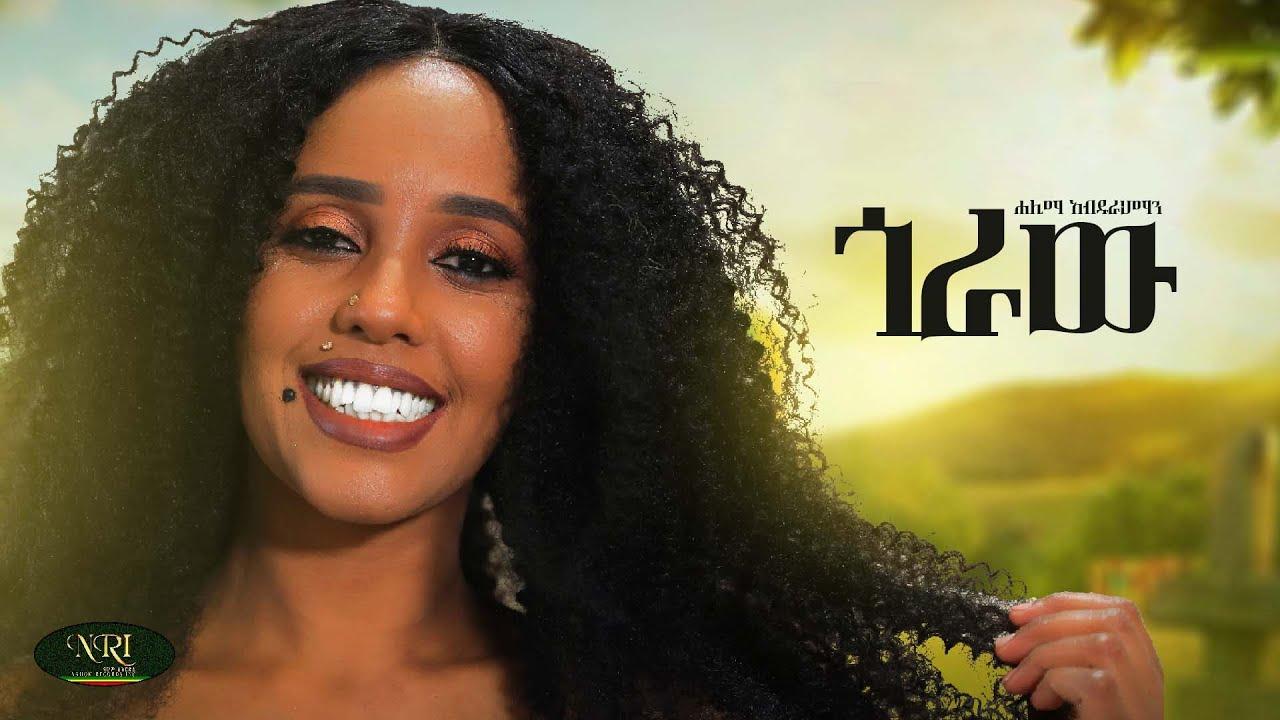 Halima Abdurahiman - Goraw - ሐሊማ አብዱራህማን - ጎራው - New Ethiopian Music 2021 (Official Video)