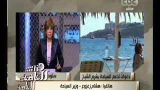 #هنا_العاصمة   تعرف على خطة وزارة السياحة بشأن تعليق بعض الدول رحلاتها لشرم الشيخ