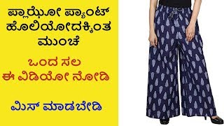 Palazzo pant cutting and stitching in kannada Part 2 Online Tailoring Classes Ladies Club