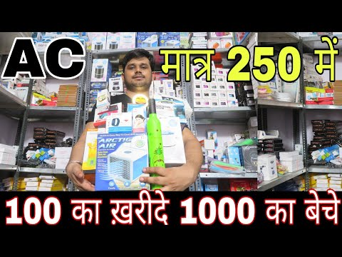 ac-मात्र-250-₹-में-smarts-gadgets-cheapest-price-in-delhi