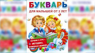 Букварь для малышей, Ольга Хмелёва #1 аудиосказка слушать онлайн