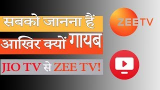 Jio TV से गायब ZEE TV | Zee TV Channels Not Available On Jio TV | Why?