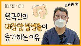 [대장암 1편]  한국인의 대장암 발병률이 증가하는 이…