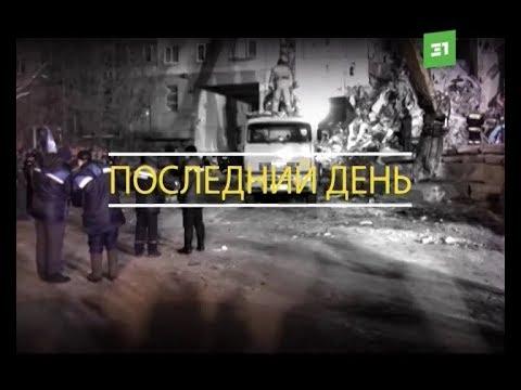 """""""31.12.18. Последний день"""". Спецрепортаж 31 канала о трагедии в Магнитогорске"""