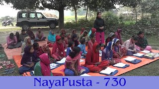 Psychological Pressure, Practical knowledge in an open classroom | NayaPusta - 730