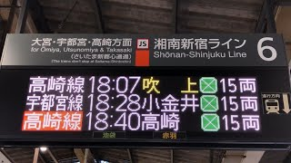 JR東日本赤羽駅 普通吹上行 発車標