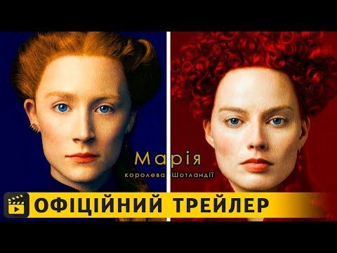 трейлер Марія – королева Шотландії (2019) українською