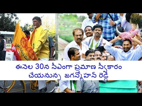 YCP Chief Jagan  Likely to Take Oath | as AP CM | on May 30