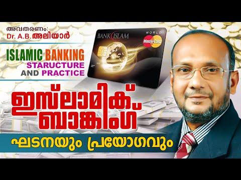 ഇസ്ലാമിക് ബാങ്കിംഗ് || Islamic Banking ||  Dr. A B Aliyar | Islamic counselling in Malayalam
