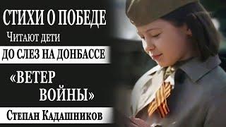 НЕ СДЕРЖАТЬ СЛЕЗ Девочка трогательно читает стихи о войне ко Дню Победы Ветер войны С Кадашников