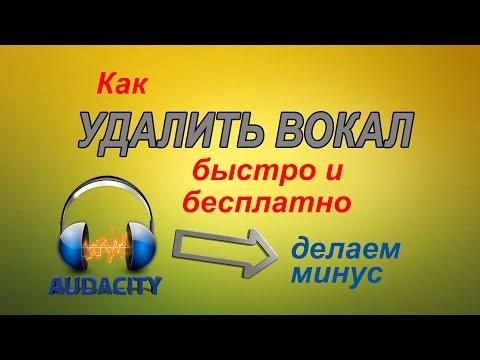 Программа для вырезания из песни слов