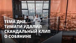 Тимати удалил скандальный клип про Собянина. Тема дня