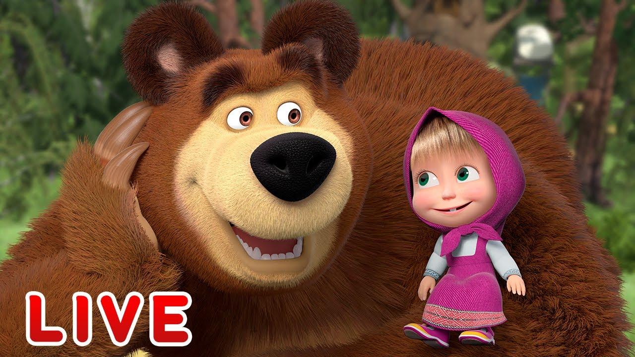 ? ПРЯМОЙ ЭФИР! LIVE Маша и Медведь ?♀️? День мультиков! ? онлайн томоша килиш
