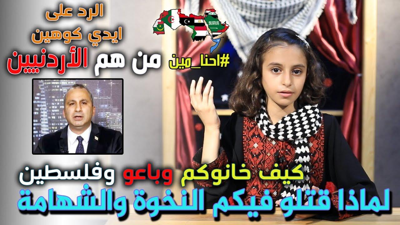 ماجدة بنت القدس _ حقائق غائبة ( 3) كيف خانوكم 😓وخانو فلسطين😲 احنا مين وهما مين ضم الضفة والاغوار