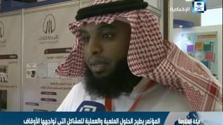 المؤتمر الإسلامي للأوقاف يهدف لتوعية المجتمع بأهمية الأوقاف