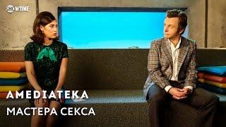 Мастера Секса | 4 сезон | Трейлер