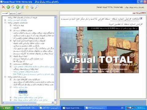 Pamak Visual Total Iranian ERP software, Pamak group by Mehdi Kordnavasi